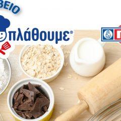 Ψηφίστε την πιο «γλυκιά» συνταγή του διαγωνισμού  «Βραβείο Ζαχαροπλάθουμε» της ΓΙΩΤΗΣ