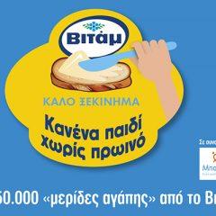 Φέτος, 1.250.000 «ΜΕΡΙΔΕΣ ΑΓΑΠΗΣ» από το ΒΙΤΑΜ!