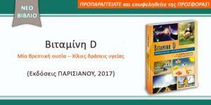proparaggelies-vitamini-d-parisianou