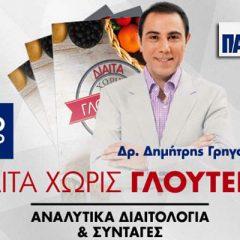 'Δίαιτα Χωρίς Γλουτένη' του Δ.Γρηγοράκη (Σάββατο 06/05) στα ΠΑΡΑΠΟΛΙΤΙΚΑ