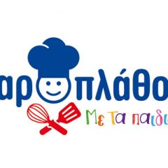Νέος διαγωνισμός από τη ΓΙΩΤΗΣ «Ζαχαροπλάθουμε με τα παιδιά μας»
