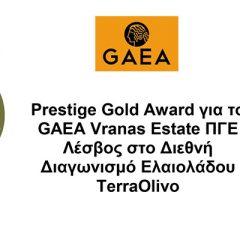 Prestige Gold Award για το GAEA Vranas Estate ΠΓΕ Λέσβος στο Διεθνή Διαγωνισμό Ελαιολάδου TerraOlivo