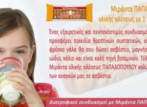 Διατροφικοί συνδυασμοί με Μιράντα ΠΑΠΑΔΟΠΟΥΛΟΥ