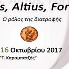 Εκδήλωση «Citius, Altius, Fortius. Ο ρόλος της διατροφής»