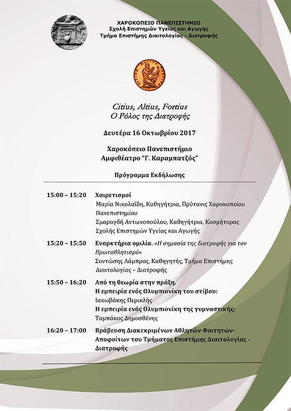ekdhlwsh-citius-altius-fortius-rolos-diatrofis-programma