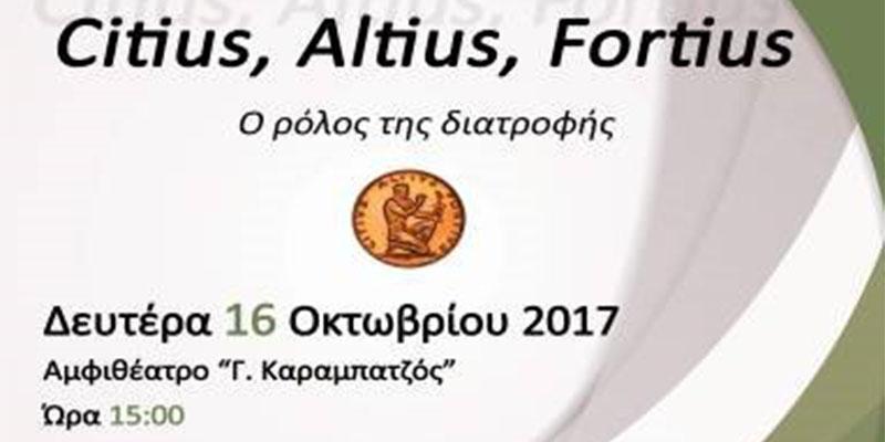 ekdhlwsh-citius-altius-fortius-rolos-diatrofis