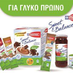 Νέες γλυκές επιλογές για το πρωινό μας από τα Sweet & Balance της ΓΙΩΤΗΣ