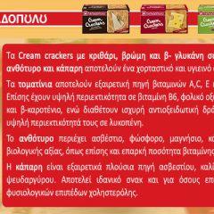 Cream crackers με τοματίνια, ανθότυρο και κάπαρη