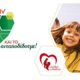 Η καρδιά του Becel ProActiv «χτυπά» για τα παιδιά!