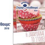 Ο διαγωνισμός «Βραβείο Ζαχαροπλάθουμε» της ΓΙΩΤΗΣ επιστρέφει για 3η χρονιά!
